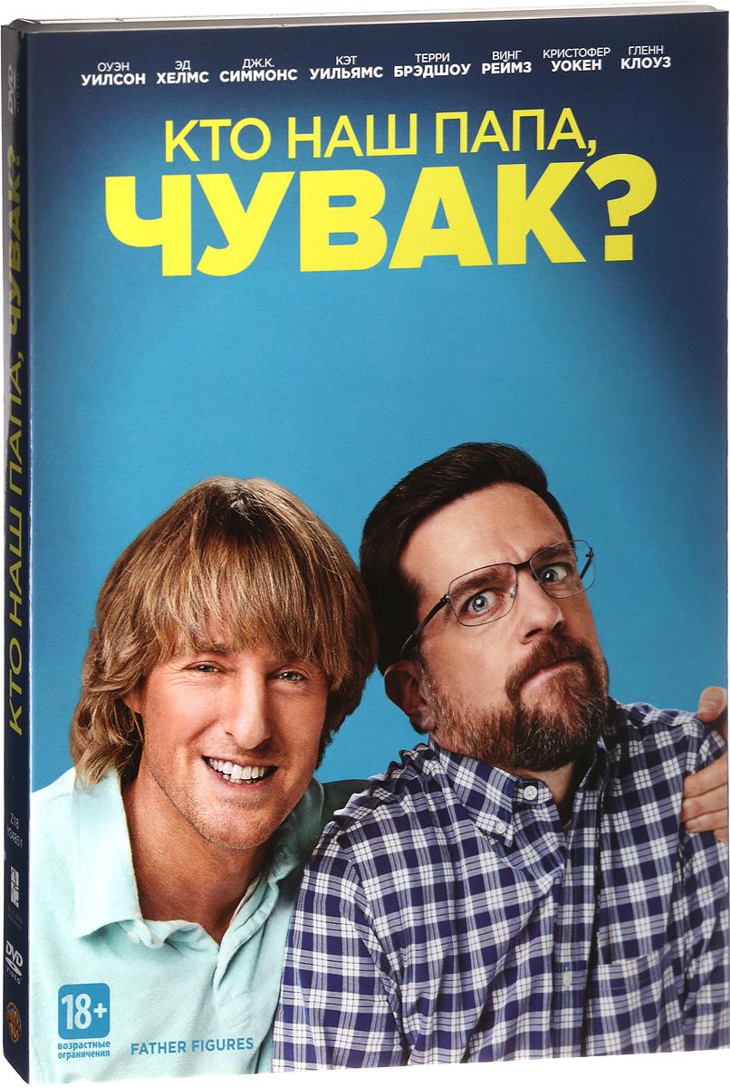 Zakazat.ru Кто наш папа, чувак?