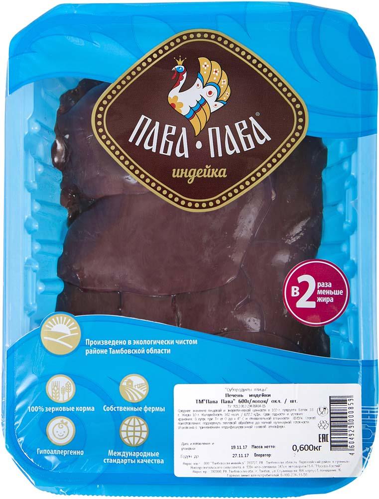 Пава-Пава Печень индейки, охлажденная, 600 г сайра охлажденная