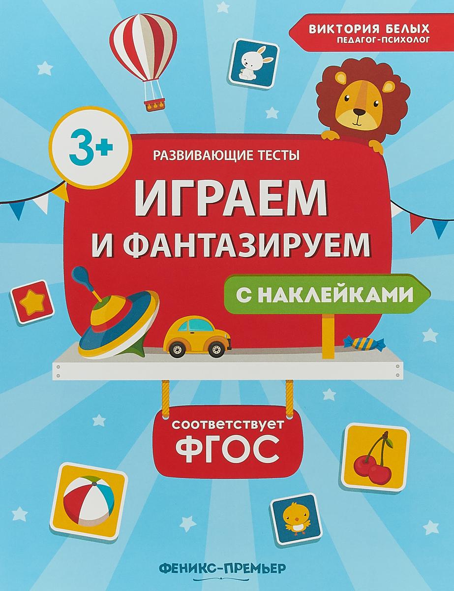 Zakazat.ru: Играем и фантазируем. Виктория Белых