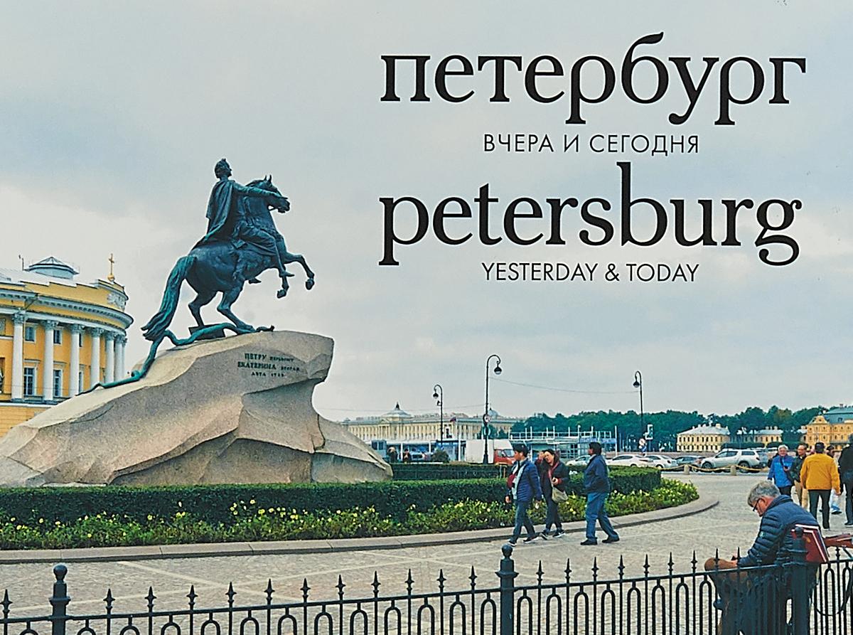 Алла Насонова, Ольга Тублина Петербург вчера и сегодня. Фотоальбом / Petersburg: Yesterday & Today