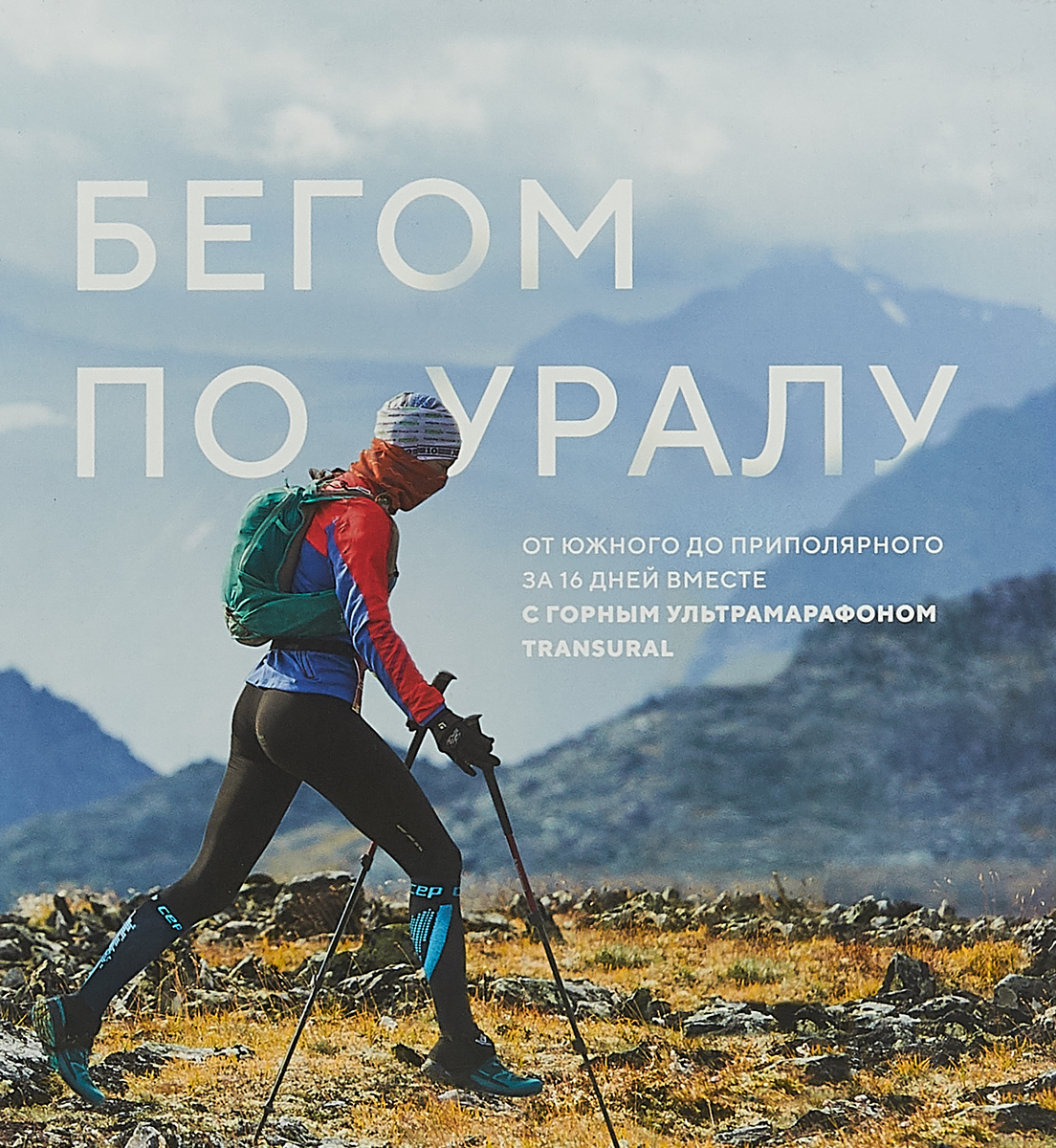 Zakazat.ru: Бегом по Уралу. Светлана Логинова