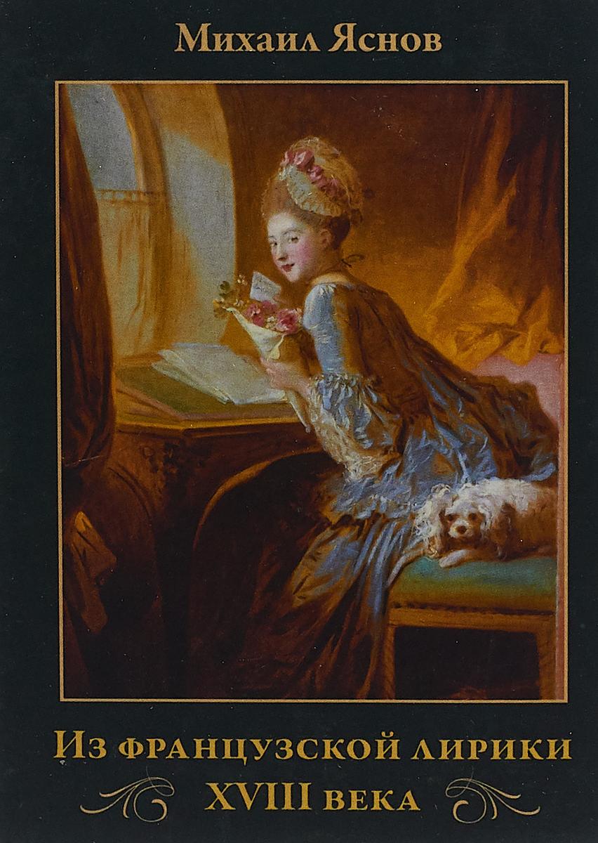 Михаил Яснов Из французской лирики XVIII века