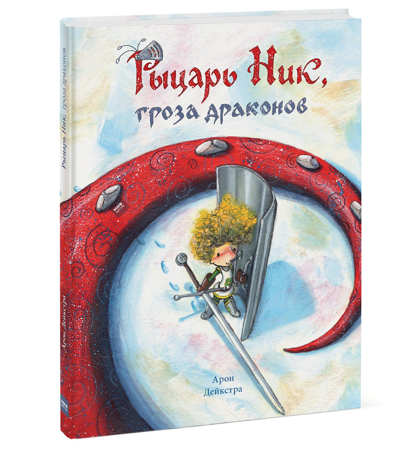 Арон Дейкстра Рыцарь Ник, гроза драконов ISBN: 978-5-00117-422-6