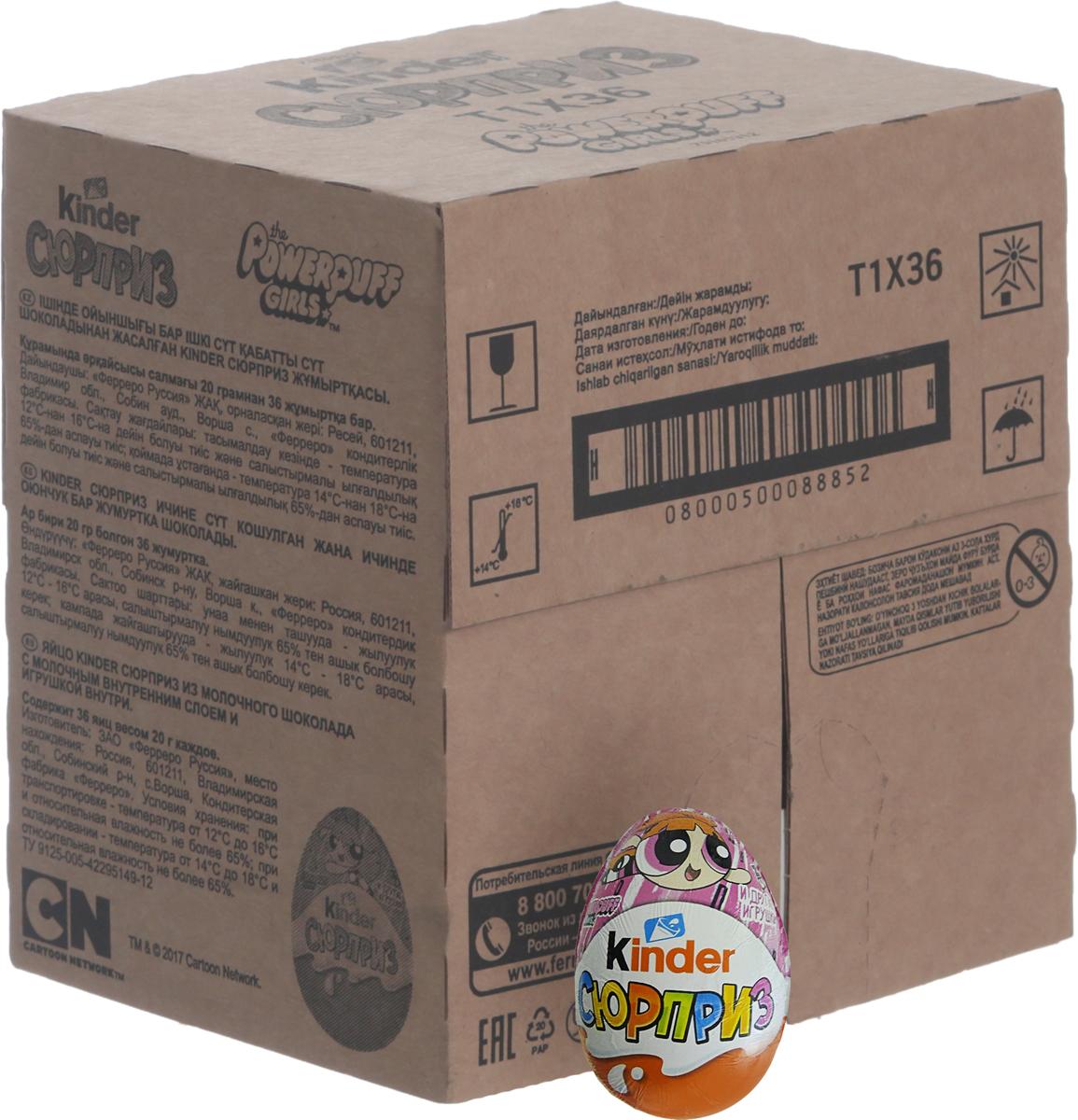 Kinder Сюрприз Powerpff Girls яйцо из молочного шоколада c молочным внутренним слоем и игрушкой внутри, 36 шт по 20 г деткино шоколадные фигурки из молочного шоколада 135 г