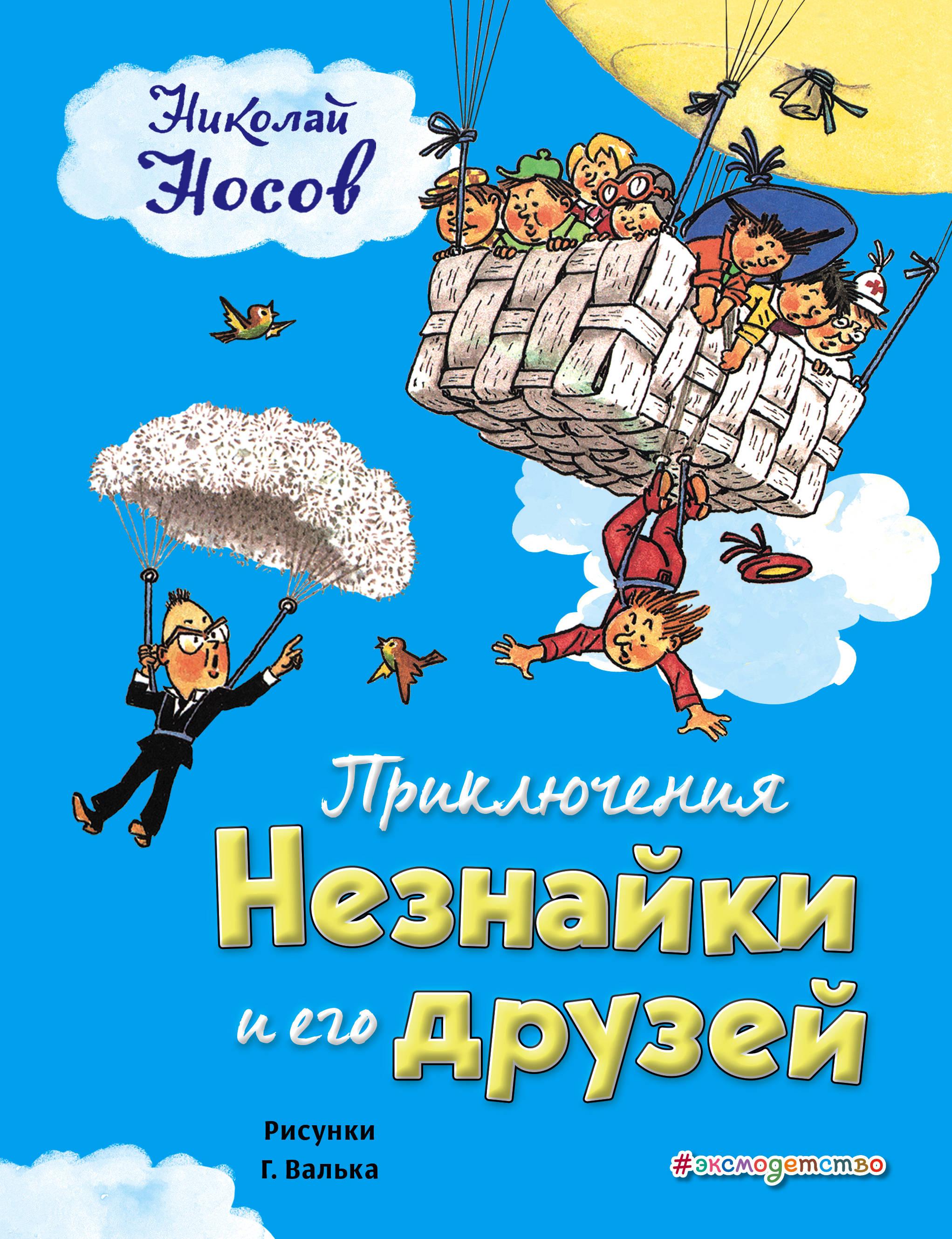 Николай Носов Приключения Незнайки и его друзей все цены