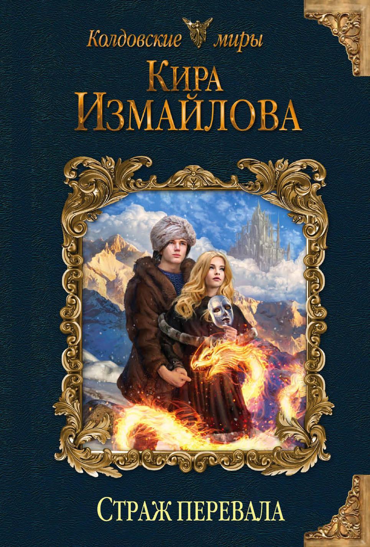 Кира Измайлова Страж перевала ISBN: 978-5-04-095661-6