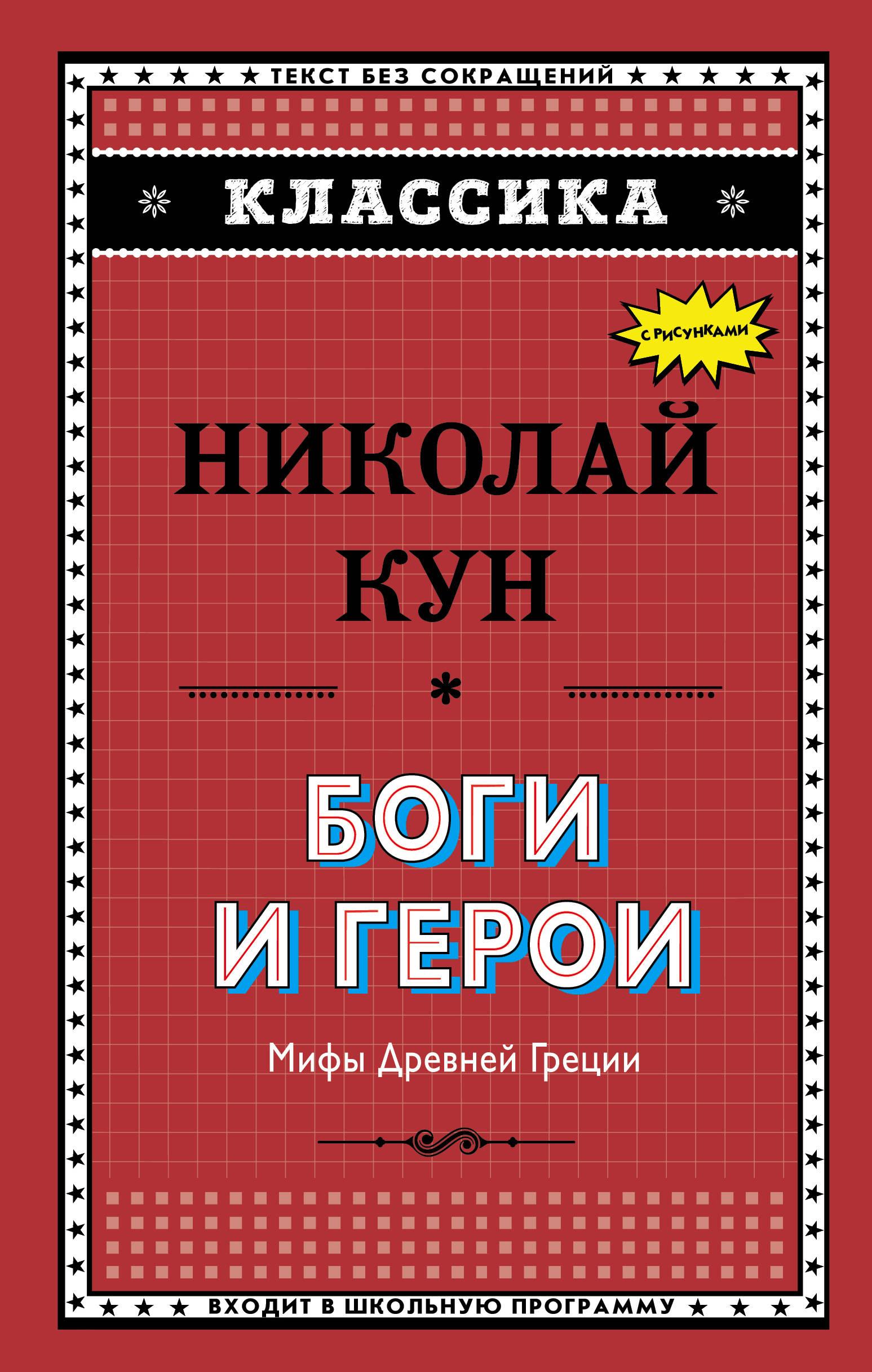 Николай Кун Боги и герои. Мифы Древней Греции