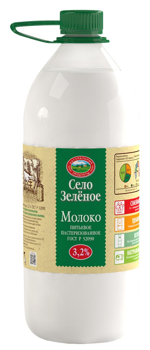 Село Зеленое Молоко пастеризованное 3,2%, 2 кг село зеленое молоко пастеризованное 2 5% 930 г