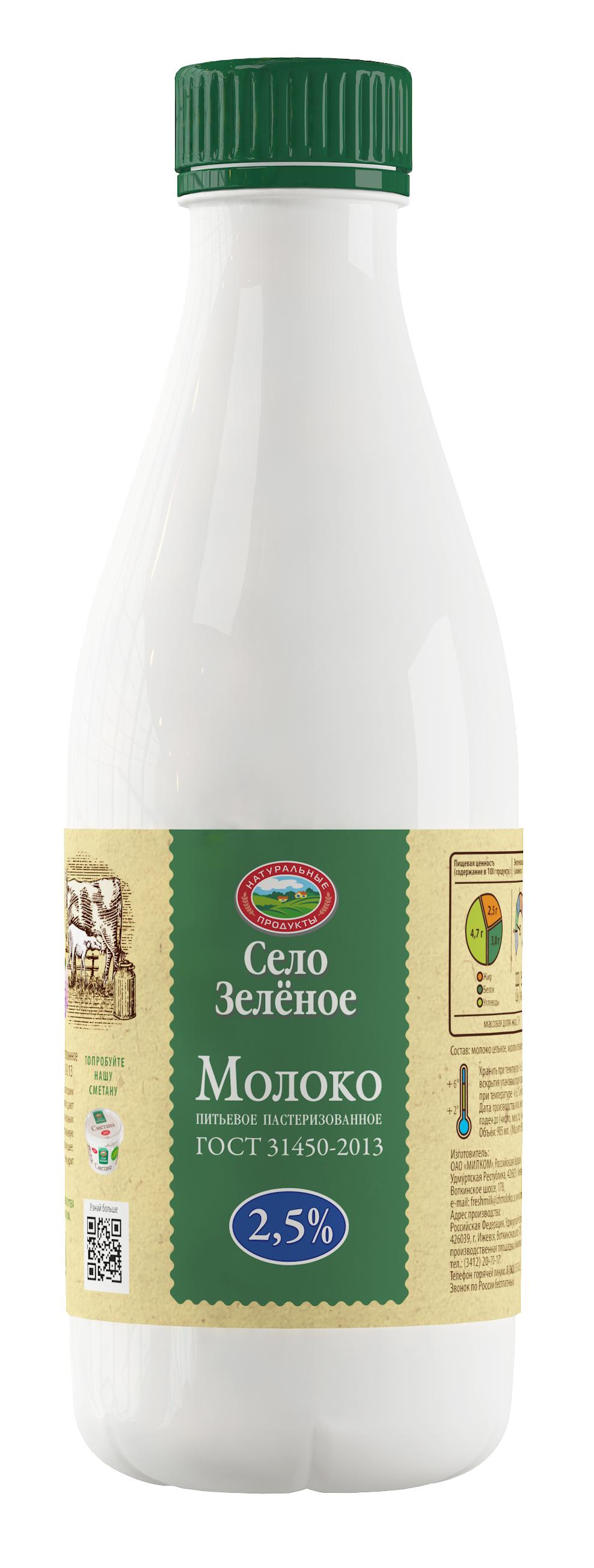 Село Зеленое Молоко пастеризованное 2,5%, 930 г молоко новая деревня пастеризованное 2 5