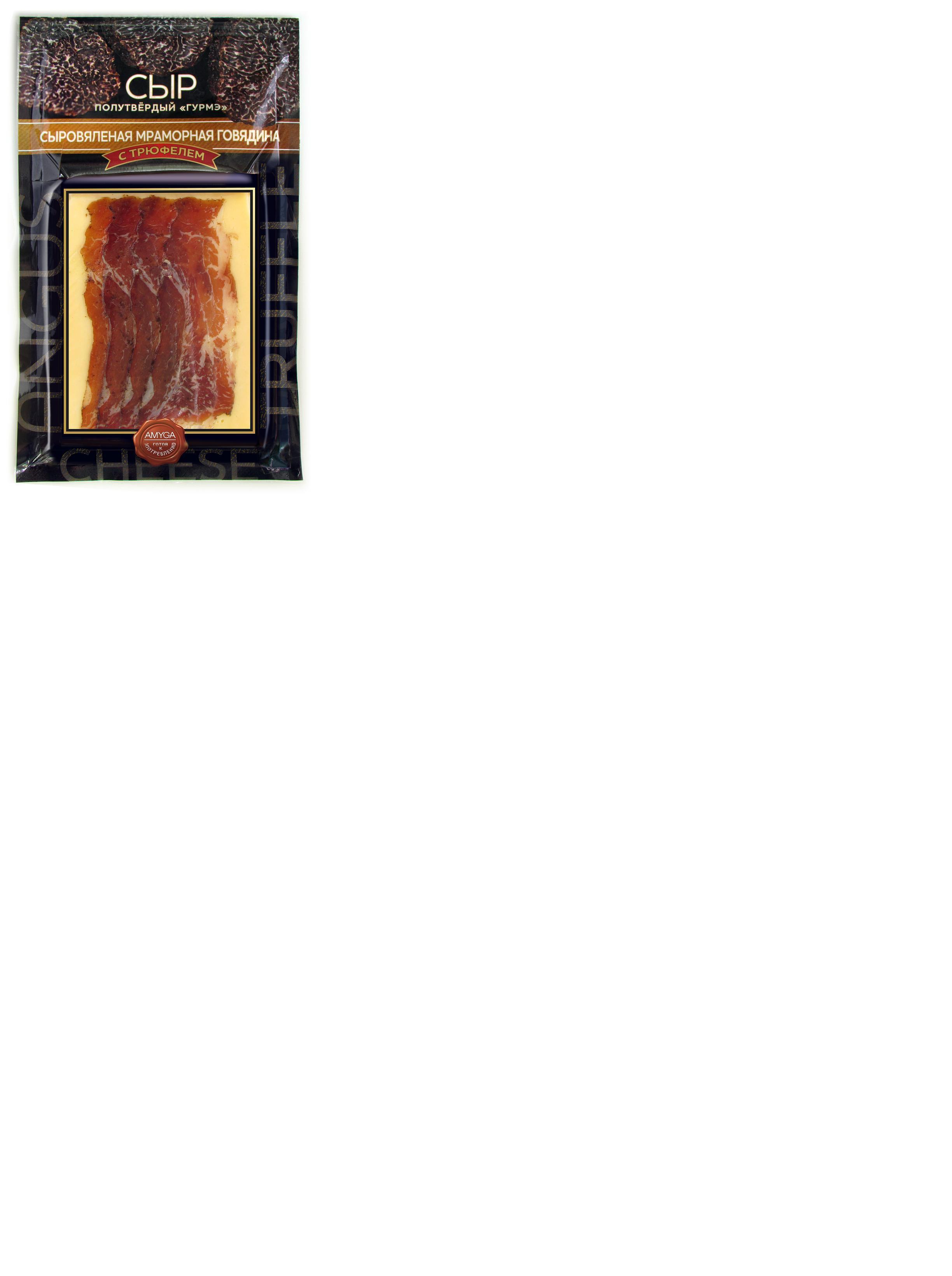 Amyga Сыр Гурмэ с сыровяленой Мраморной Говядиной и Трюфелем, 150 г сыр сметанковый laime лайме полутвердый 50