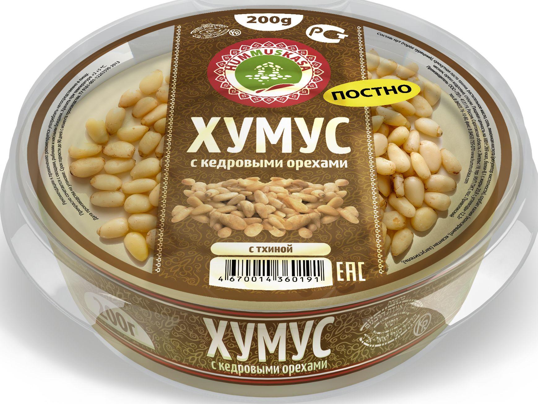 Hummuskasa Хумус с кедровыми орешками, 200 г