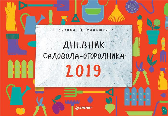 Дневник садовода-огородника на 2019 год. Г. Кизима, Н. Малышкина