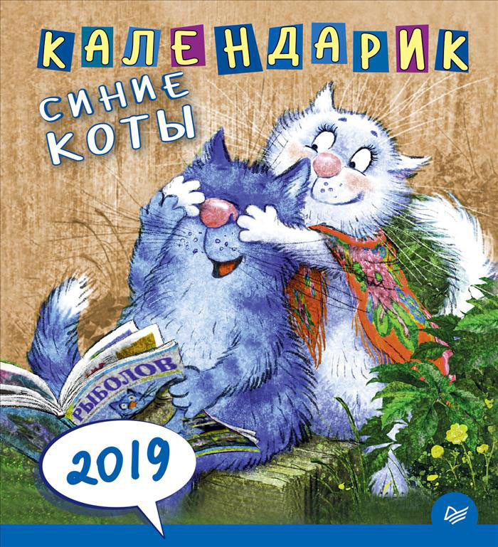 Календарик. Cиние коты 2019. Рина Зенюк