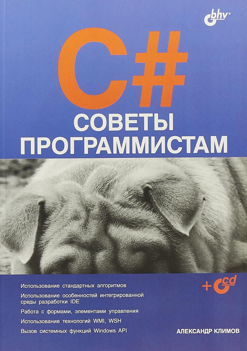 А. П. Климов Советы программистам (+ CD-ROM) ISBN: 5-9775-0174-9 visual basic课程设计(附cd rom光盘1张)