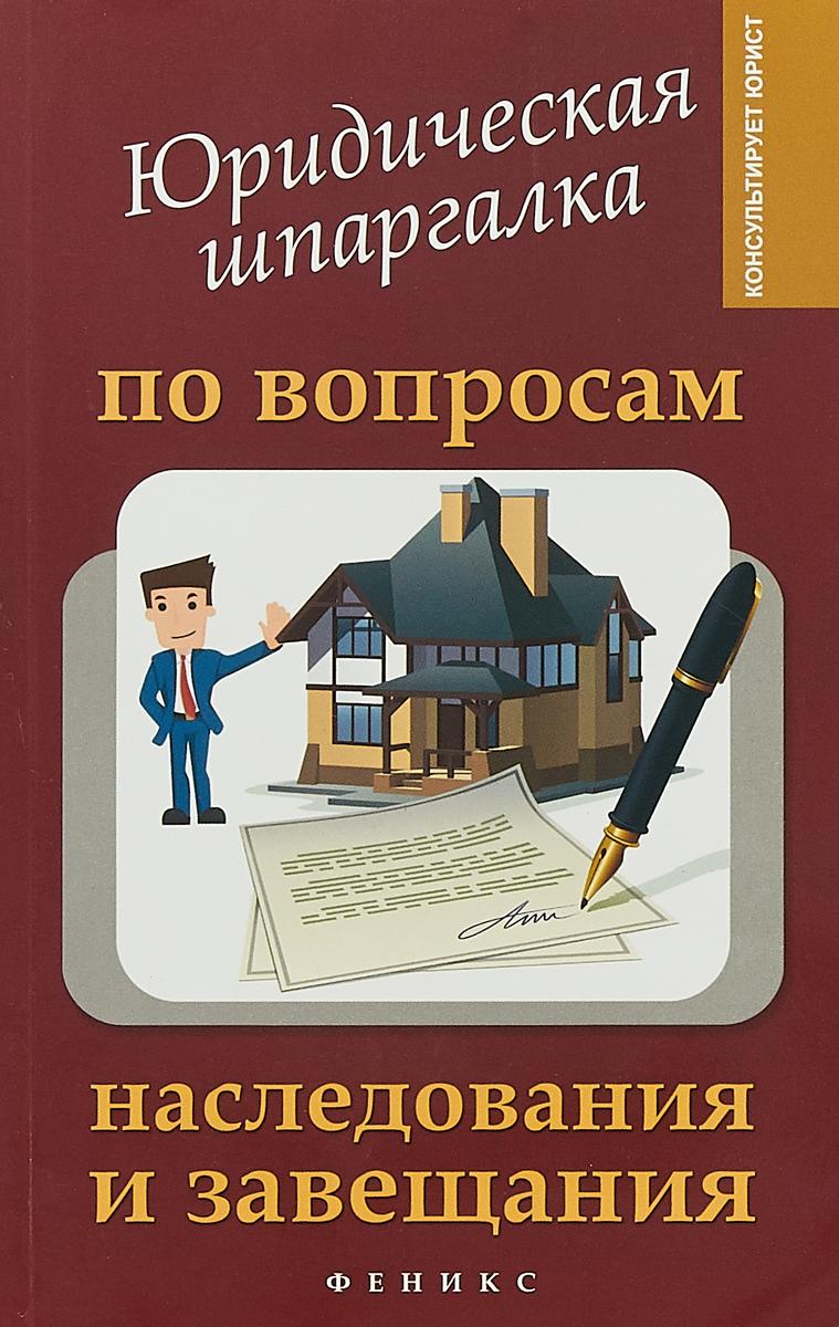 Юридическая шпаргалка по вопросам наследования и завещания. В. О. Гаврилов