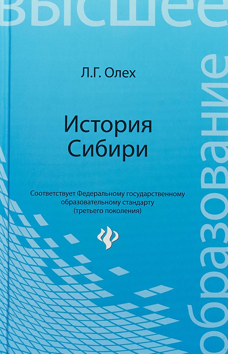 История Сибири. Учебное пособие