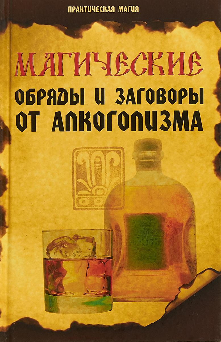Е. А. Елецкая Магические обряды и заговоры от алкоголизма клопы от алкоголизма