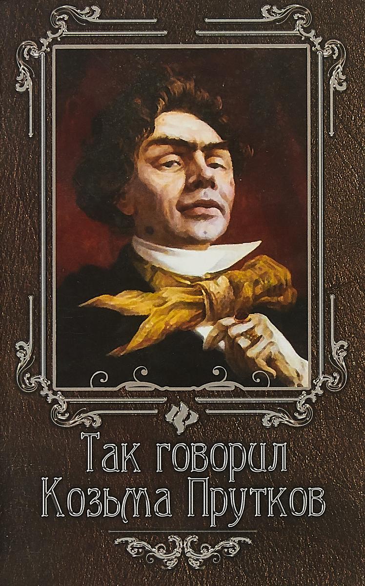 Так говорил Козьма Прутков. Н. Гогитидзе
