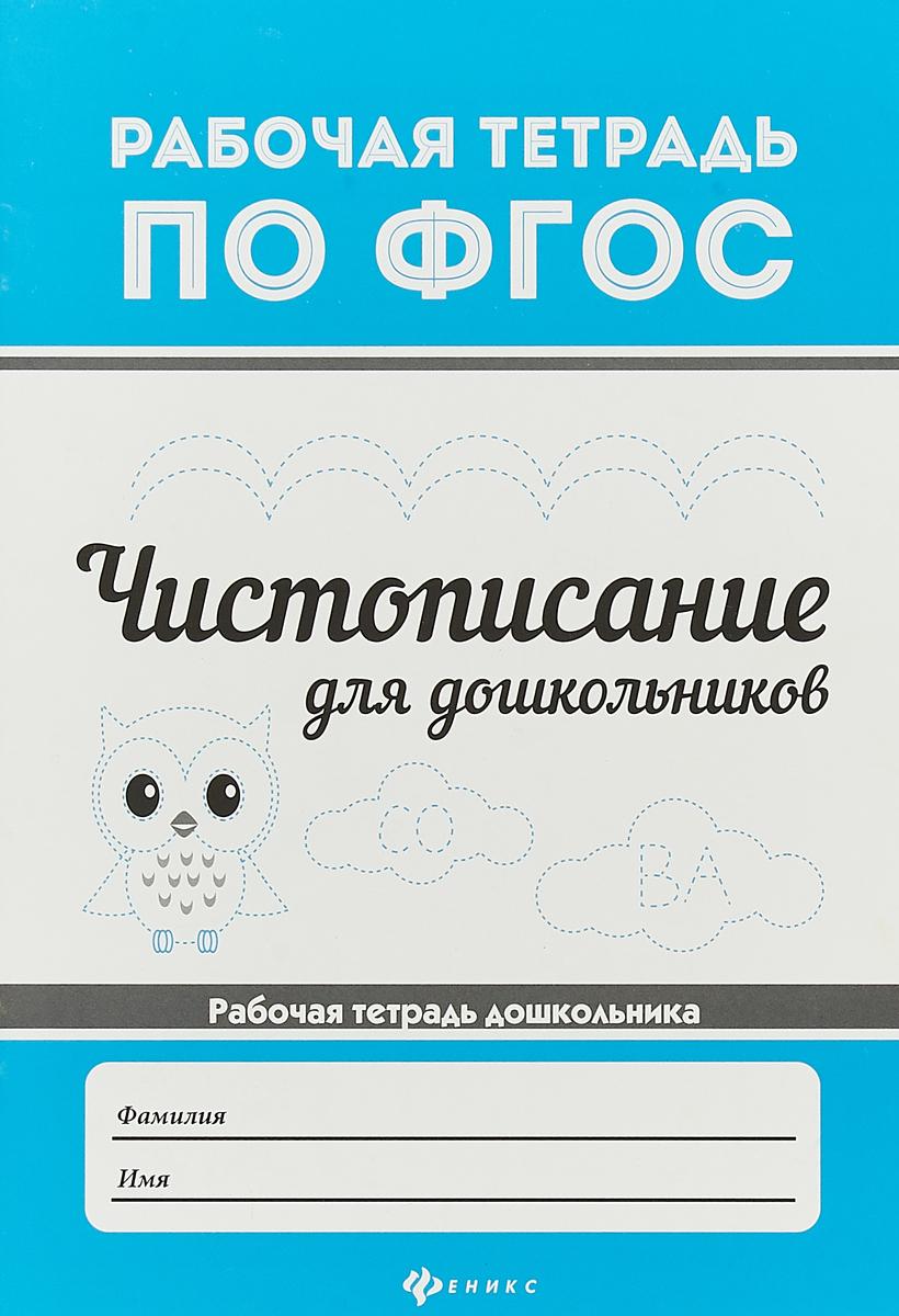 Чистописание для дошкольников ISBN: 978-5-222-28993-8 чистописание для дошкольников