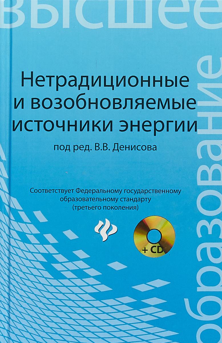 В. В. Денисов Нетрадиционные и возобновляемые источники энергии нетрадиционные и возобновляемые источники энергии учебное пособие cd
