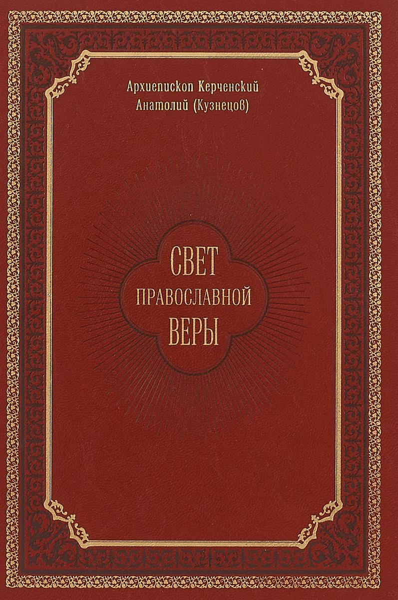 Свет православной веры. Проповеди. Архиепископ Анатолий (Кузнецов)