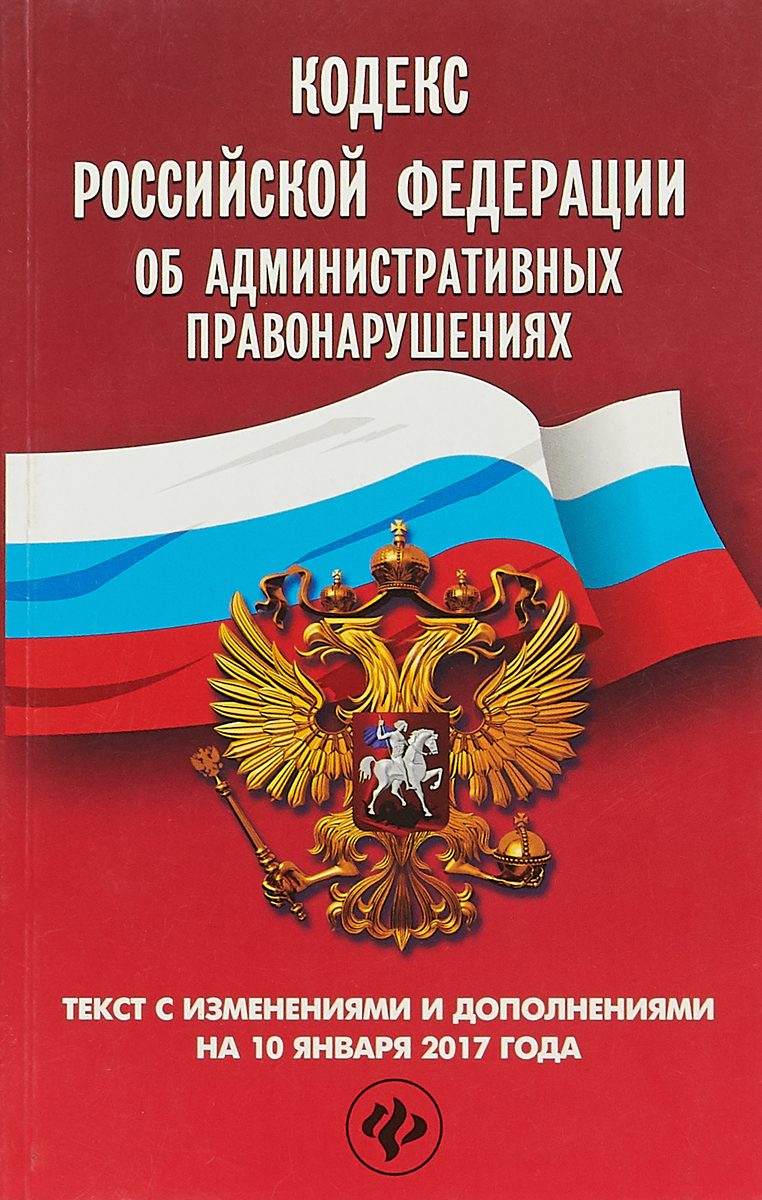 Кодекс Российской Федерации об административных правонарушениях эксмо кодекс рф об административных правонарушениях на 20 января 2016 г