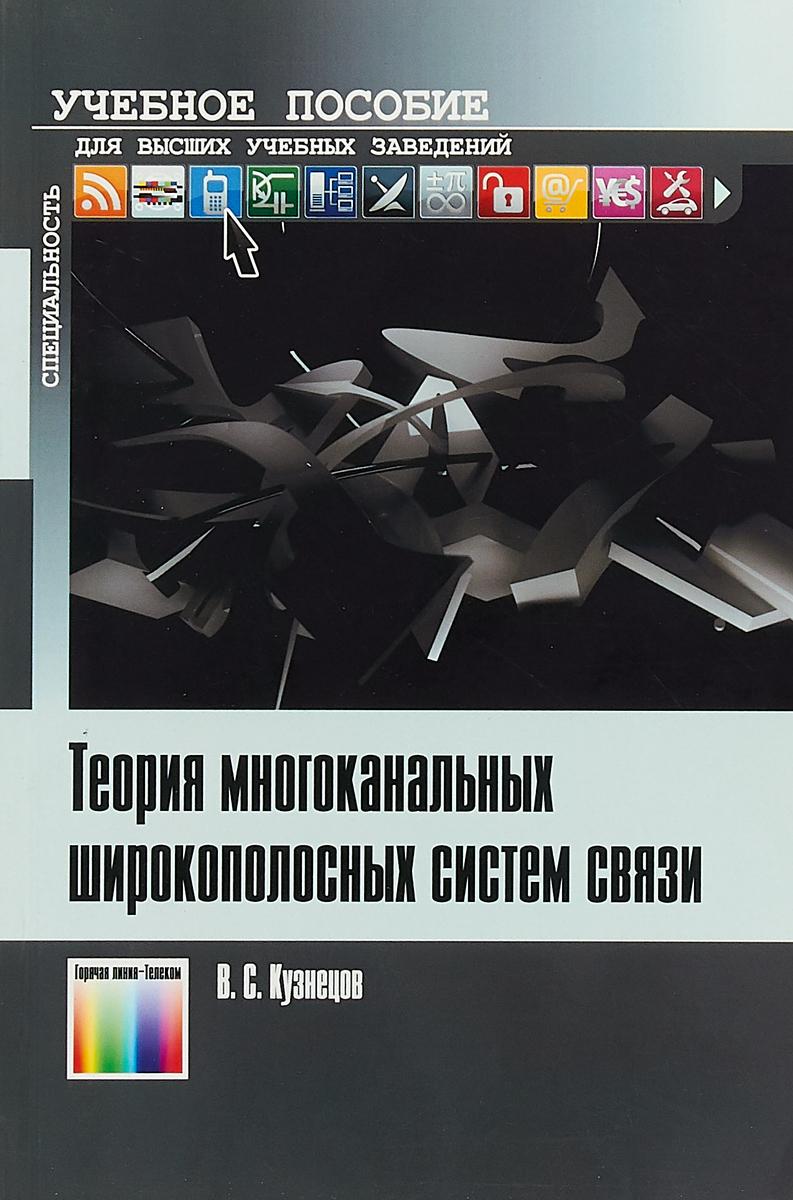 В. С. Кузнецов Теория многоканальных широкополосных систем связи