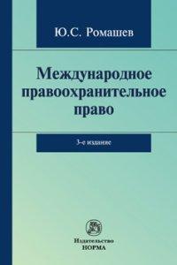 Международное правоохранительное право. Ю. С. Ромашев