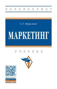 С. У. Нуралиев Маркетинг. Учебник ISBN: 978-5-16-013783-4