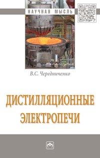 В. С. Чередниченко Дистилляционные электропечи