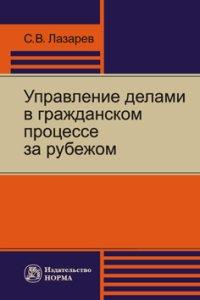 С. В. Лазарев Управление делами в гражданском процессе за рубежом кроссовки женские adidas forest grove w цвет черный cg6123 размер 4 36