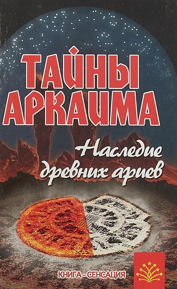 Тайны Аркаима. Наследие древних ариев. Владимир Путенихин