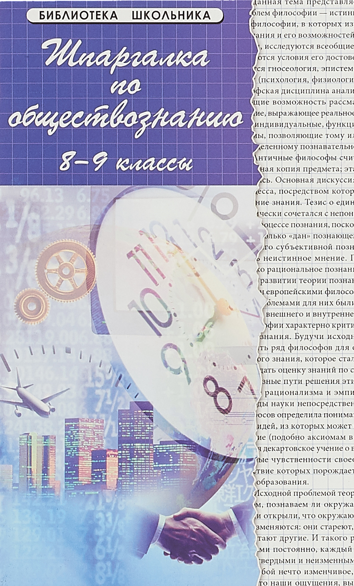 Е. В. Домашек Шпаргалка по обществознанию. 8-9 классы ISBN: 978-5-222-28010-2