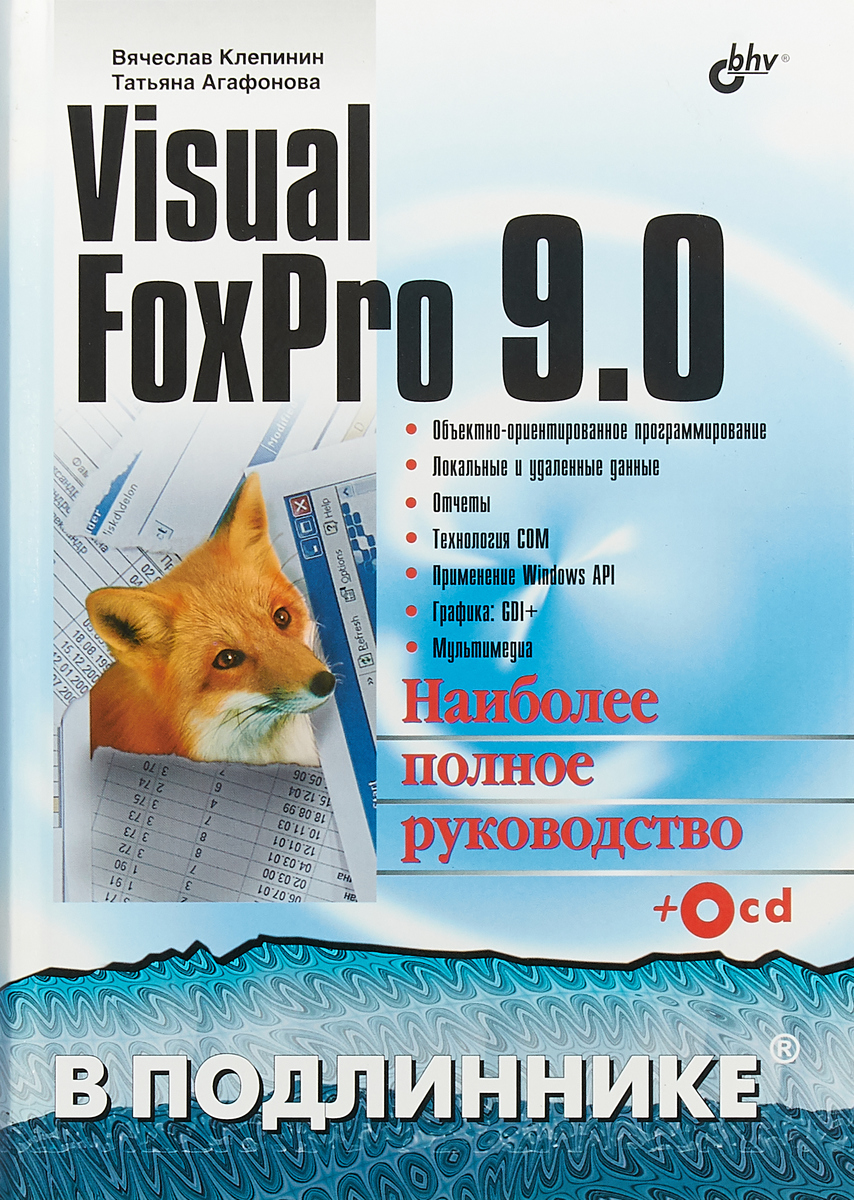 В.Б.Клепинин Visual FoxPro 9.0. Наиболее полное руководство в подлиннике (+ CD) ISBN: 5-94157-882-2 100pcs cut80 lg80 80a inverter plasma cutter p80 cutting gun consumables or accessories electrodes tips