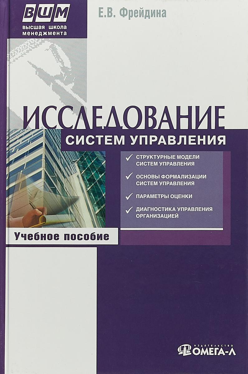 Е. В. Фрейдина Исследование систем управления. Учебное пособие
