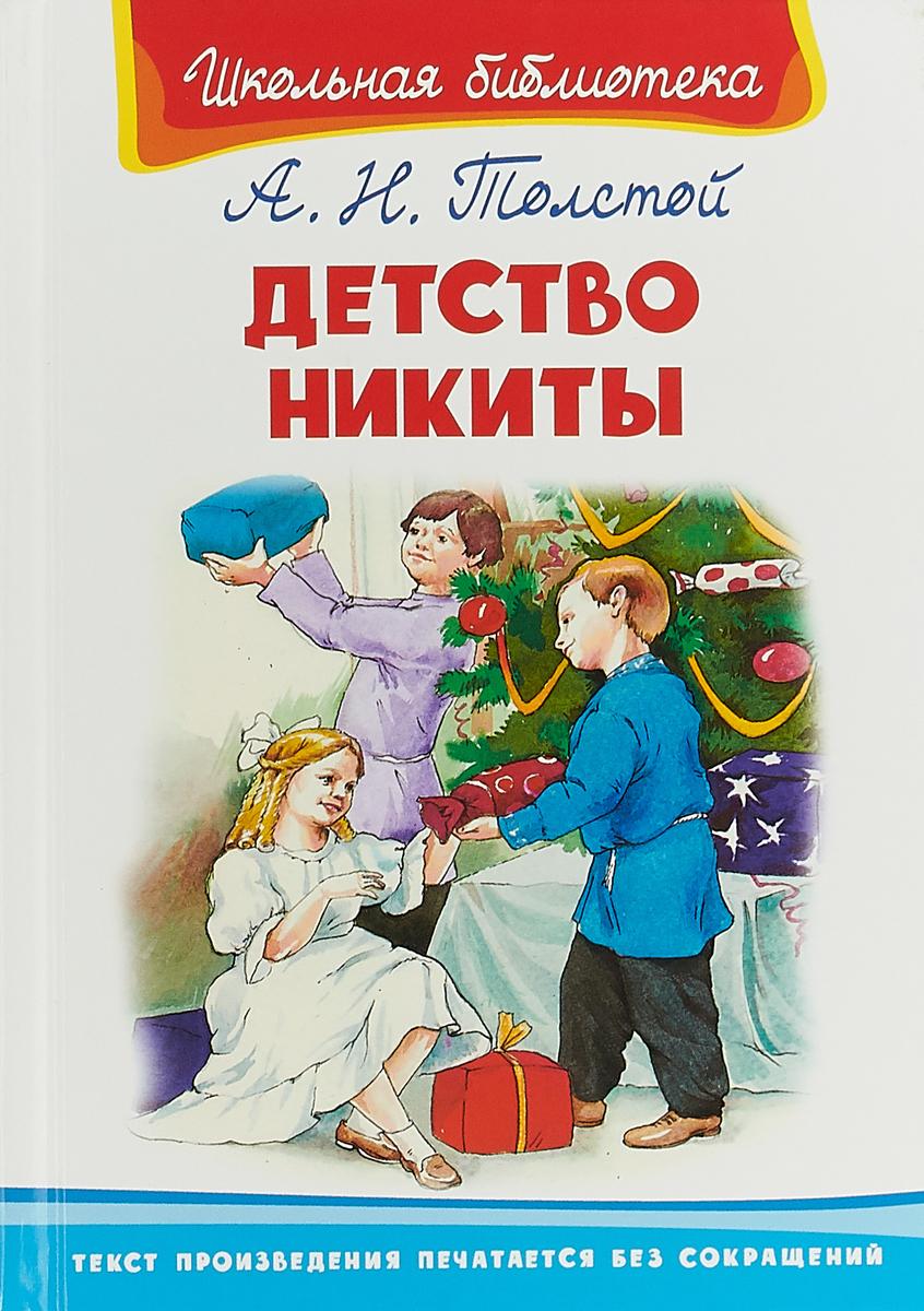 Детство Никиты, А. Н. Толстой