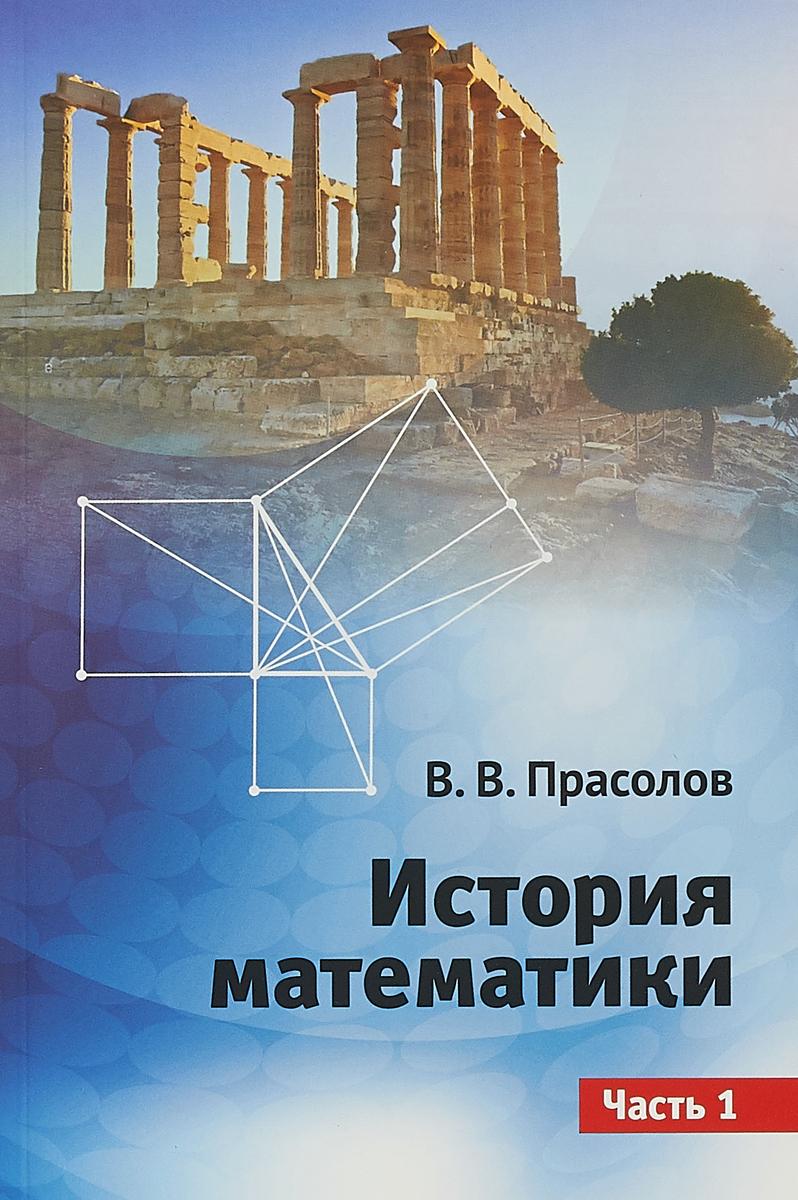 В. В. Прасолов История математики. Часть 1 браслеты sjw cbl4838 1