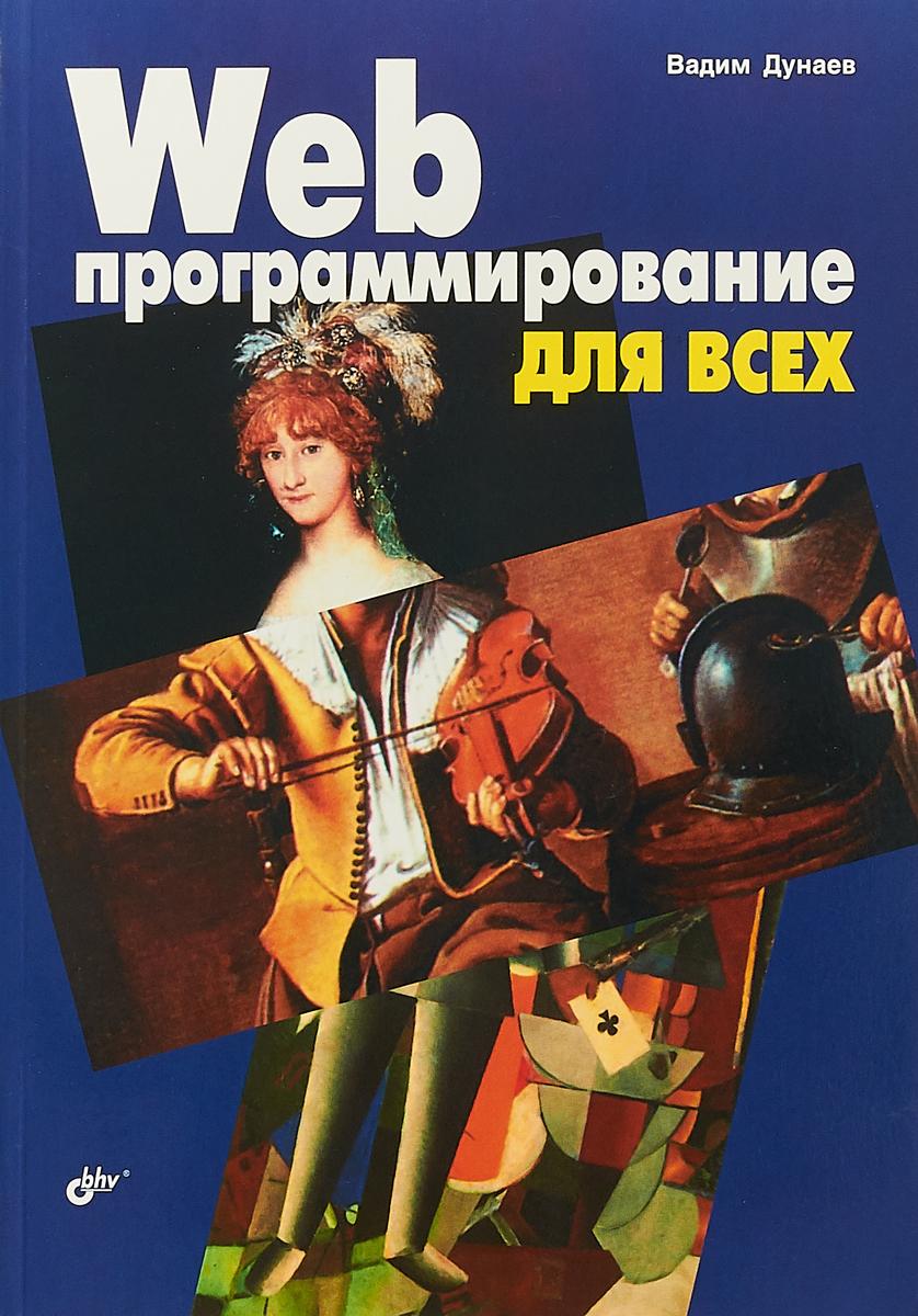 Вадим Дунаев Web-програмирование для всех
