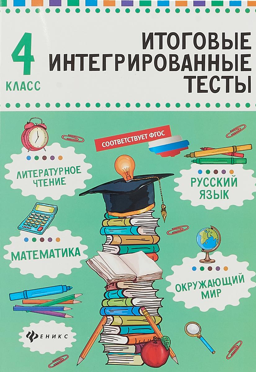 М. В. Буряк Русский язык, математика, литературное чтение, окружающий мир. 4 класс. Итоговые интегрированные тесты
