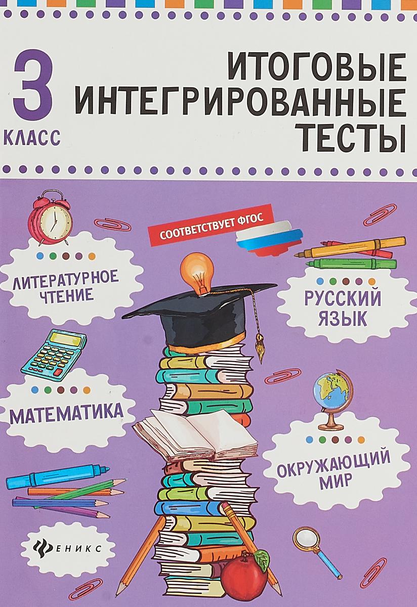 М. Буряк Русский язык, математика, литературное чтение, окружающий мир. 3 класс