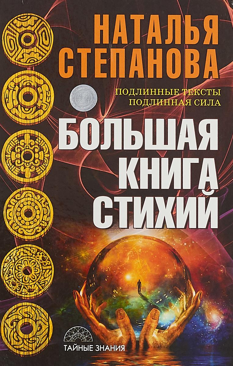 Большая книга стихий. Степанова Н.И.