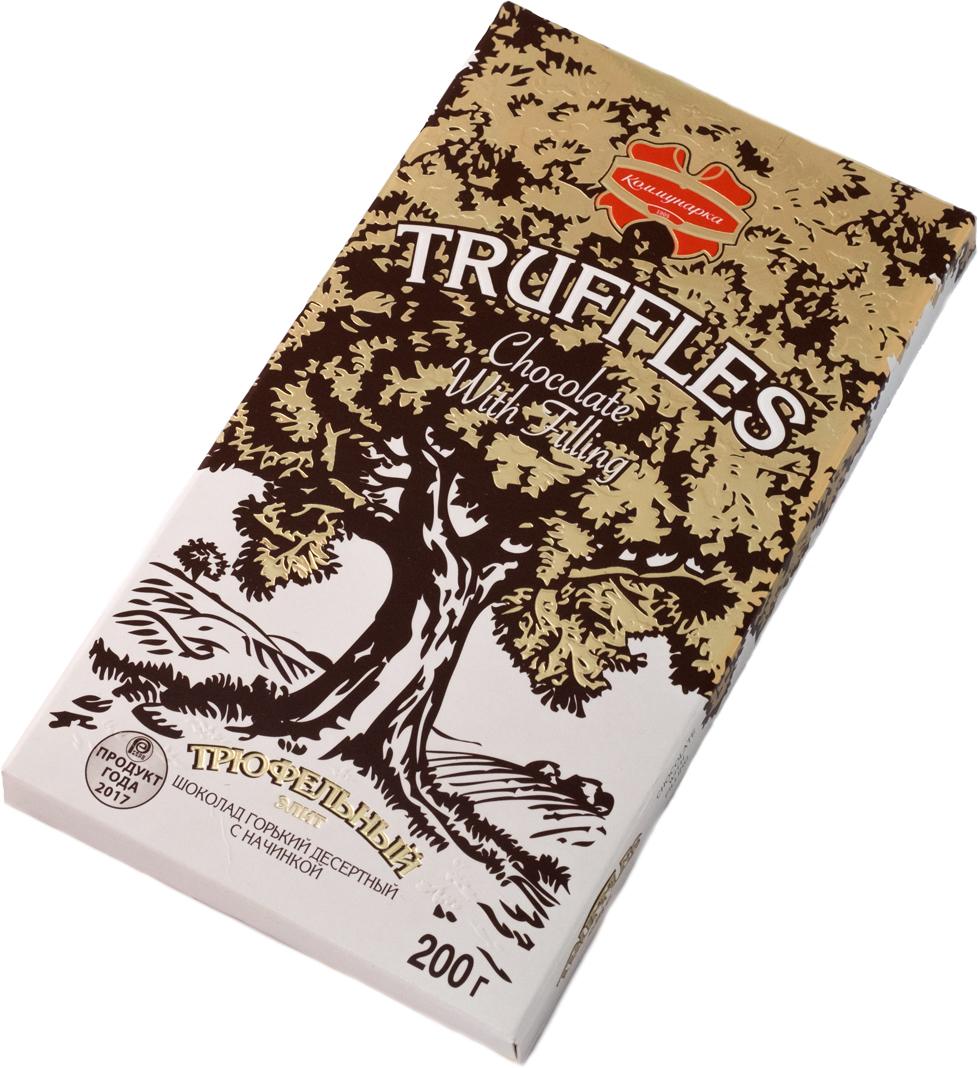 Коммунарка шоколад горький Трюфельный элит, 200 г baron тирамису темный шоколад с начинкой 100 г