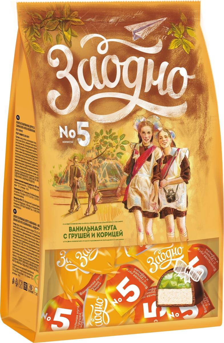 Коммунарка Заодно №5 Ванильная нуга с грушей и корицей конфеты, 200 г сахар peroni с цейлонской корицей 230 г