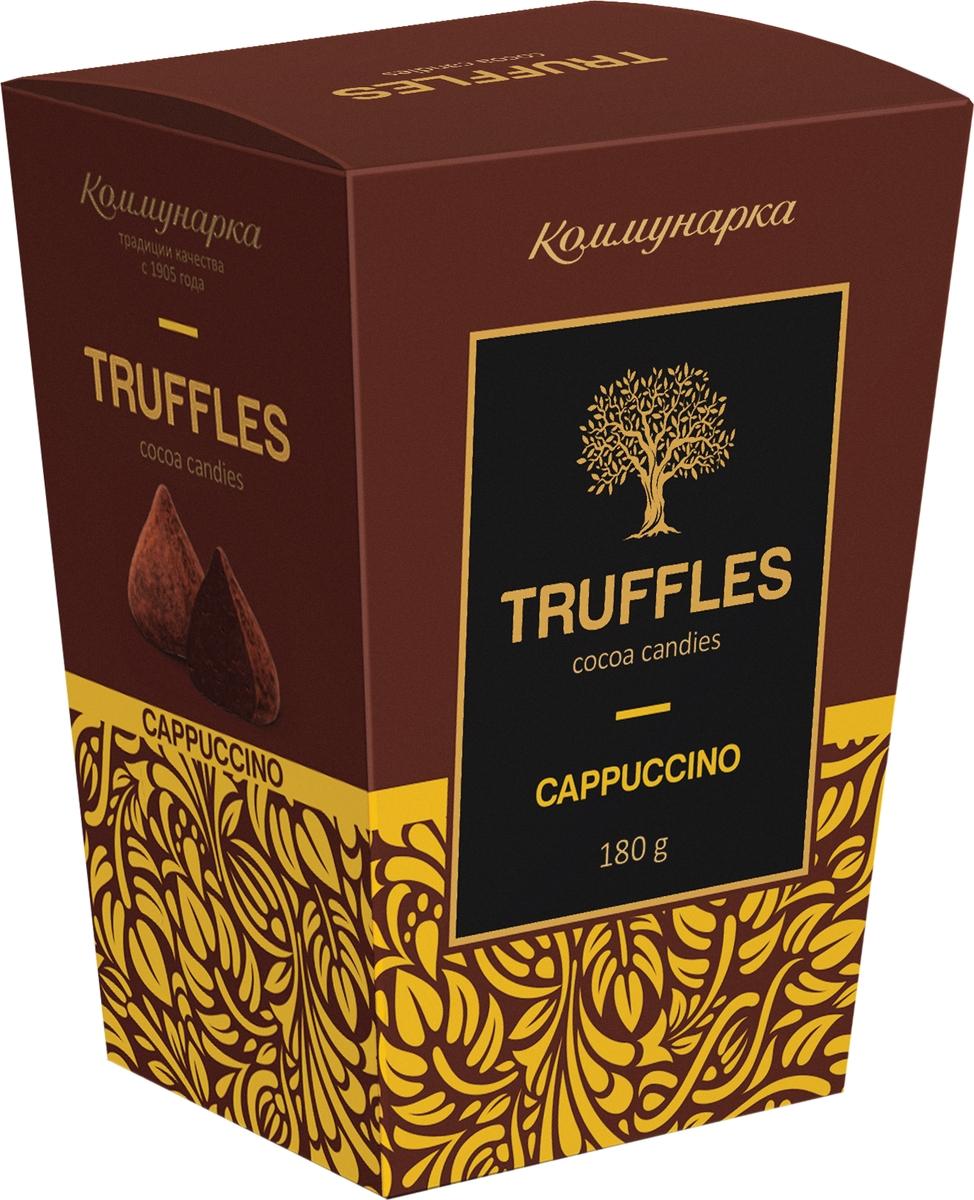 Коммунарка Truffles Cappuccino набор конфет, 180 г коммунарка легенды майя набор конфет цвет белый 385 г