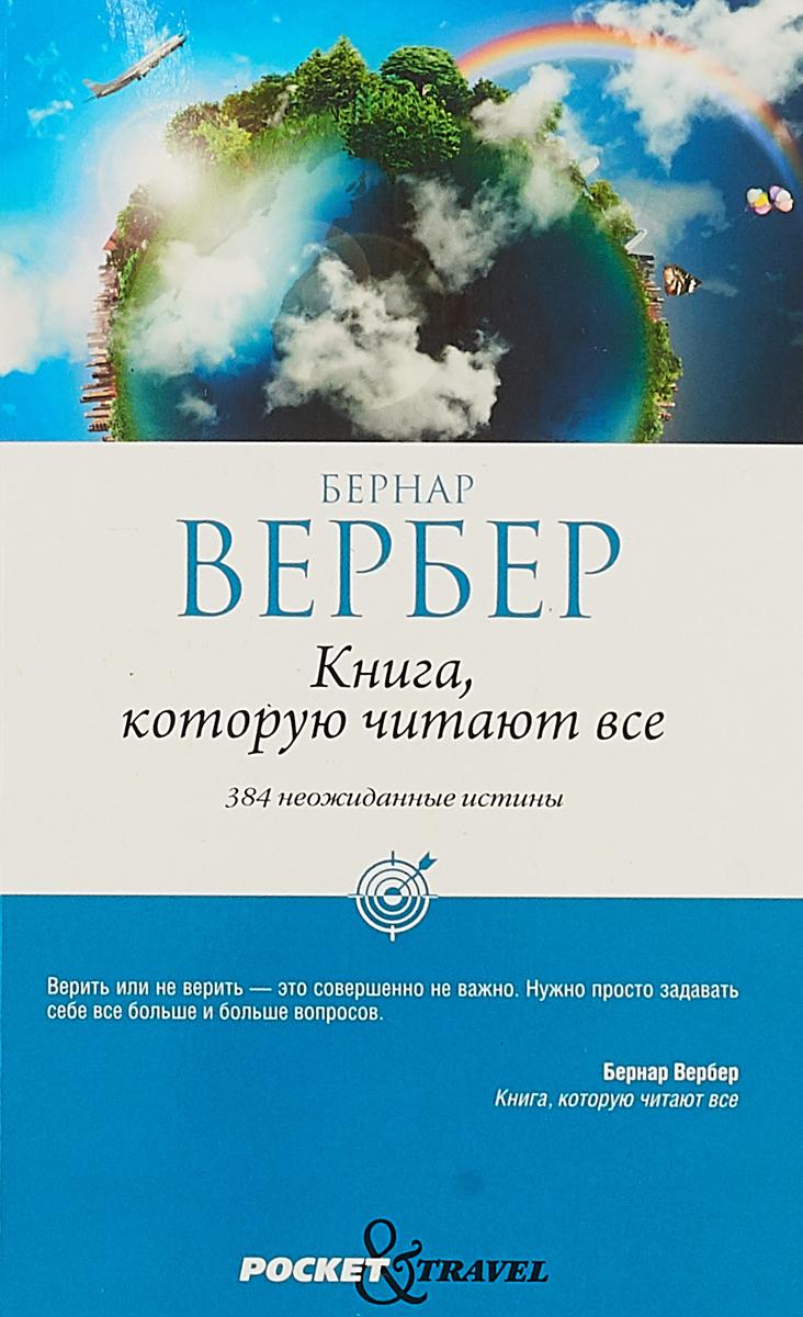 Бернар Вербер Книга, которую читают все ISBN: 978-5-386-10731-4