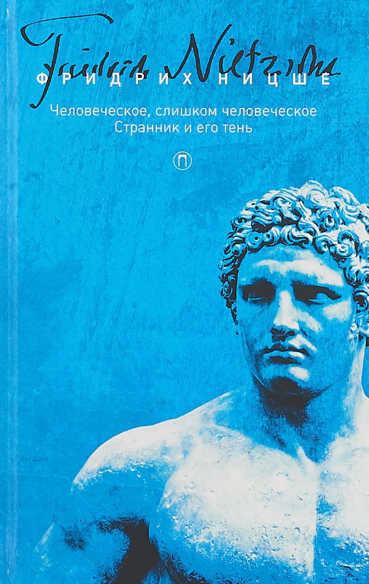 Фридрих Ницше Собрание сочинений. В 5 томах. Том 2. Человеческое, слишком человеческое. Странник и его тень