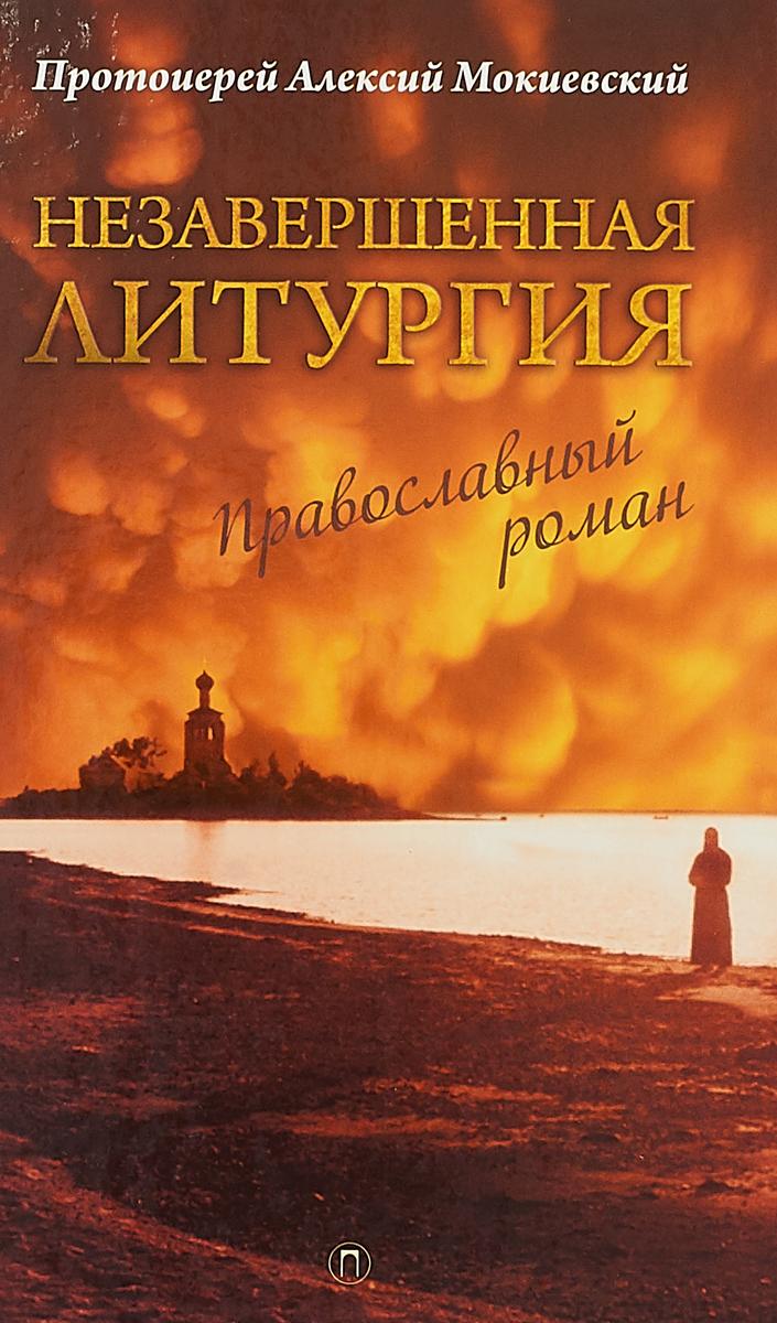 Незавершенная Литургия. Православный роман. Алексий Мокиевский