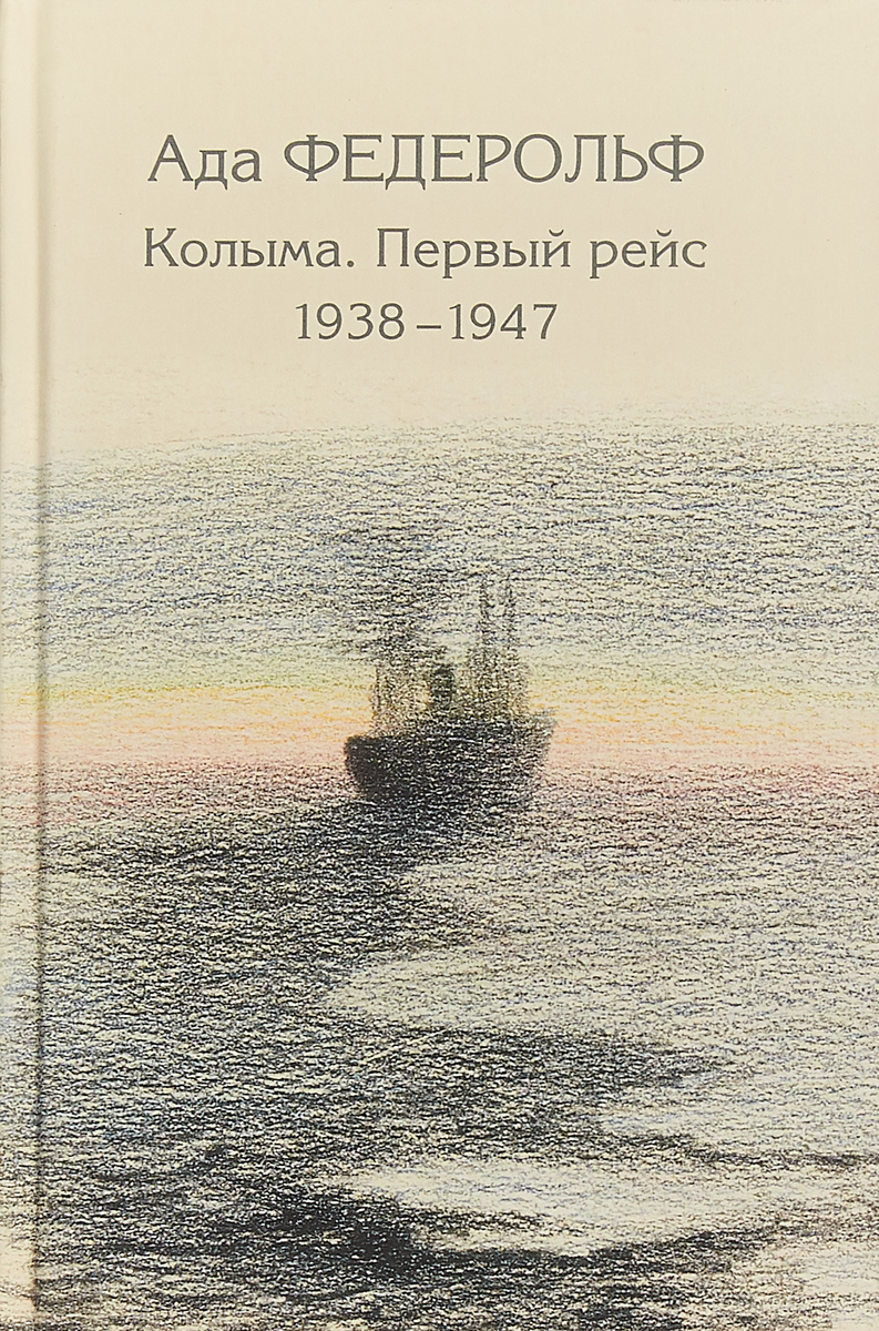 Колыма. Первый рейс 1938-1947 авиабилеты ереван днеопетровск прямой рейс