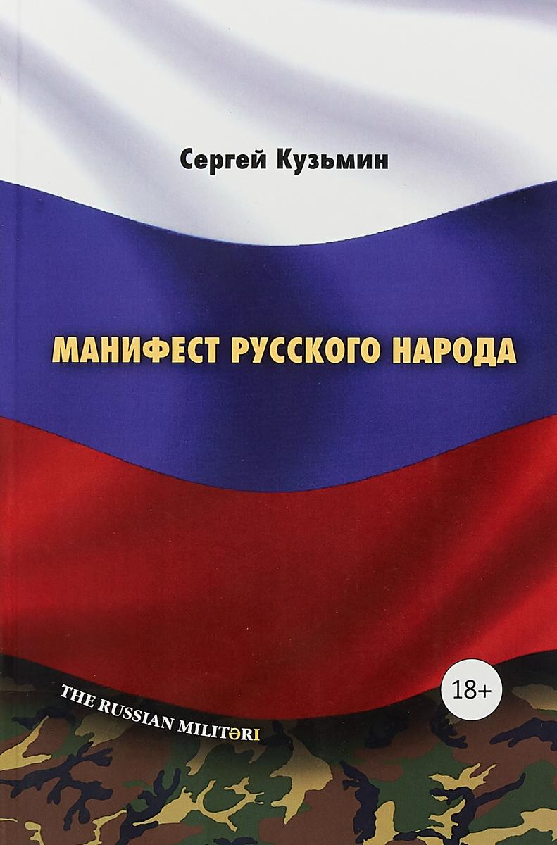 Сергей Кузьмин Манифест русского народа. Русское воинство