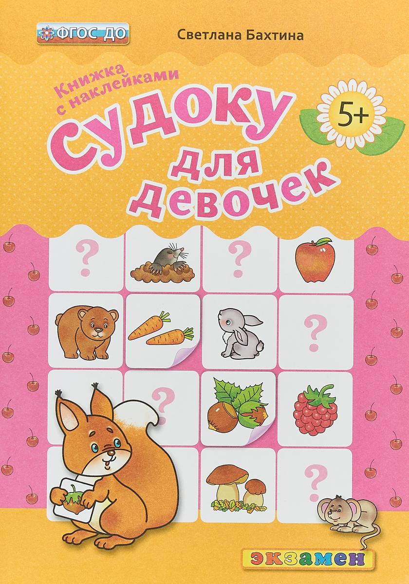 Светлана Бахтина Судоку для девочек. Книжка с наклейками